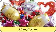 誕生日のお祝